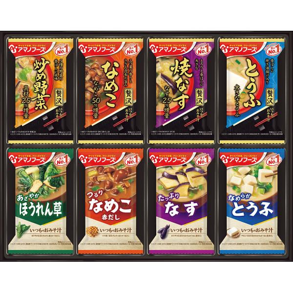 アマノフーズ フリーズドライ おみそ汁贅沢ギフト(8食) ( 20988)