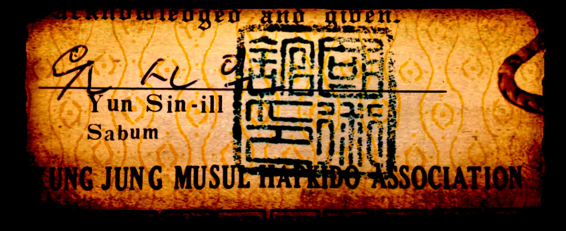 Unterschrift des YUN SIN-ILL