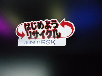 リサイクル キャンペーン商品の販促グッズ 定番