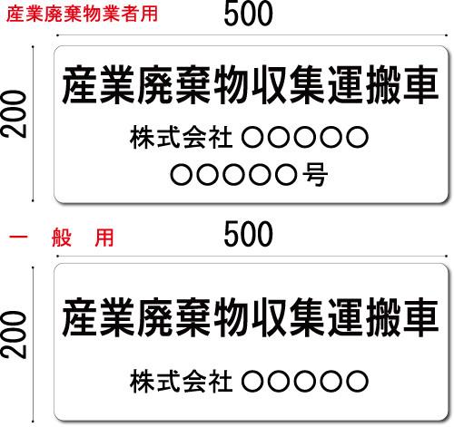 産廃サイン・看板 法令表記
