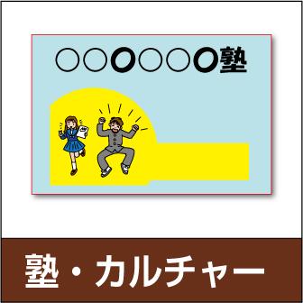塾・カルチャー