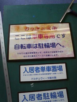 看板 看板の匠 看板の製作費 看板の説明義