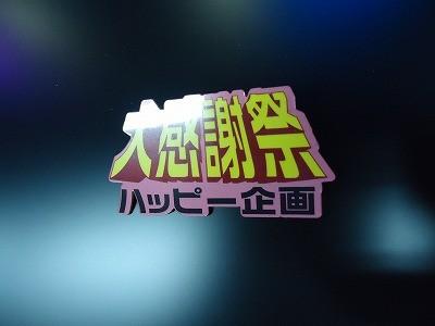 創業祭 キャンペーン商品の販促グッズ 定番