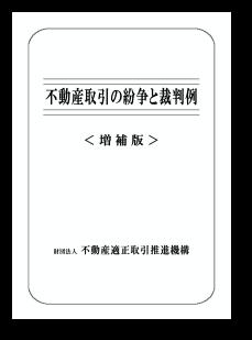 不動産取引の紛争と裁判例