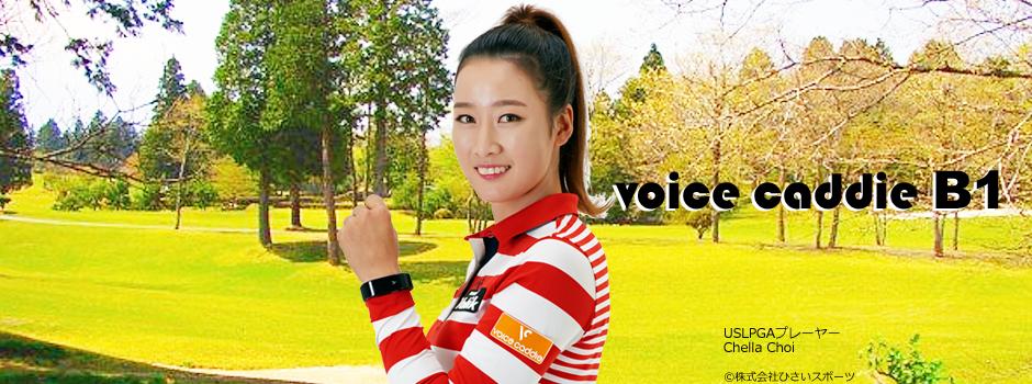voicecaddie B1