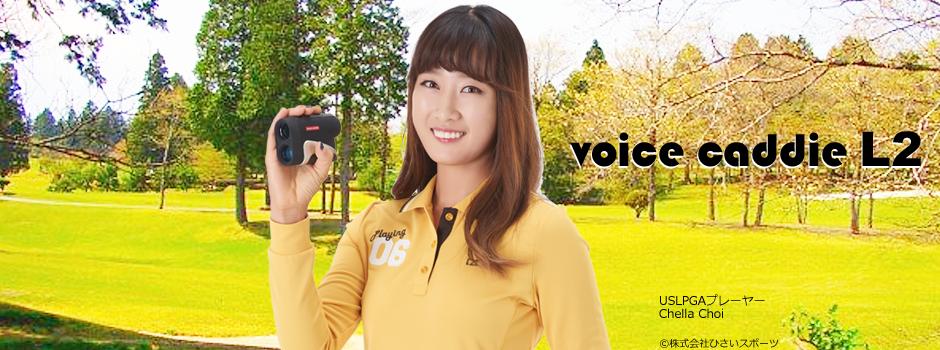 voicecaddie L2
