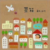 11曲+DVD4曲入り 2500円