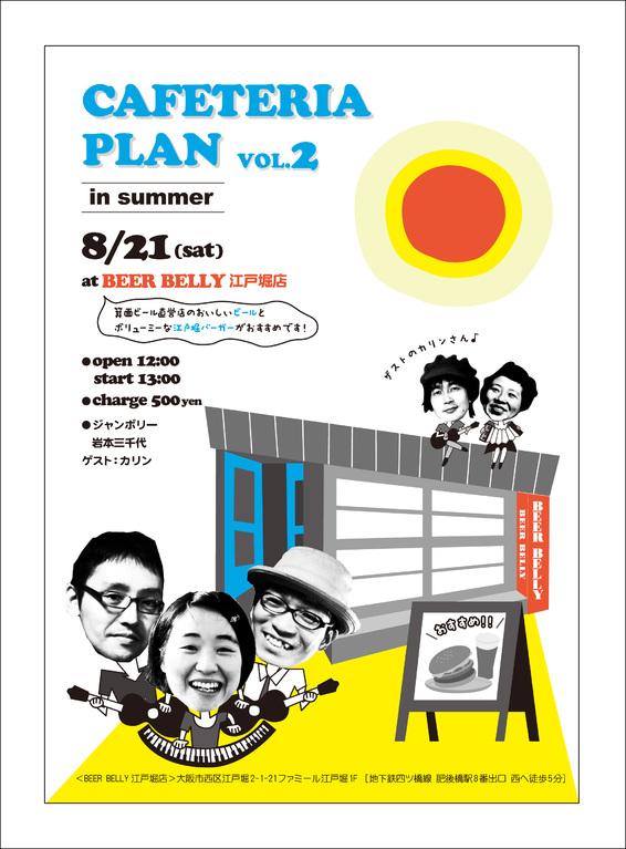 ジャンボリー,岩本三千代共同企画 cafeteria plan vol.2