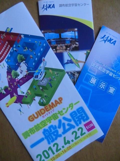 パンフレットを色々といただきました。4月22日には、展示室以外の施設も見れる一般公開が