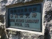 日立中央研究所