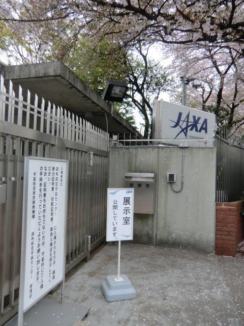 東八道路と三鷹通が交差する近くに「JAXA]の正門があった。三鷹市にも隣接している