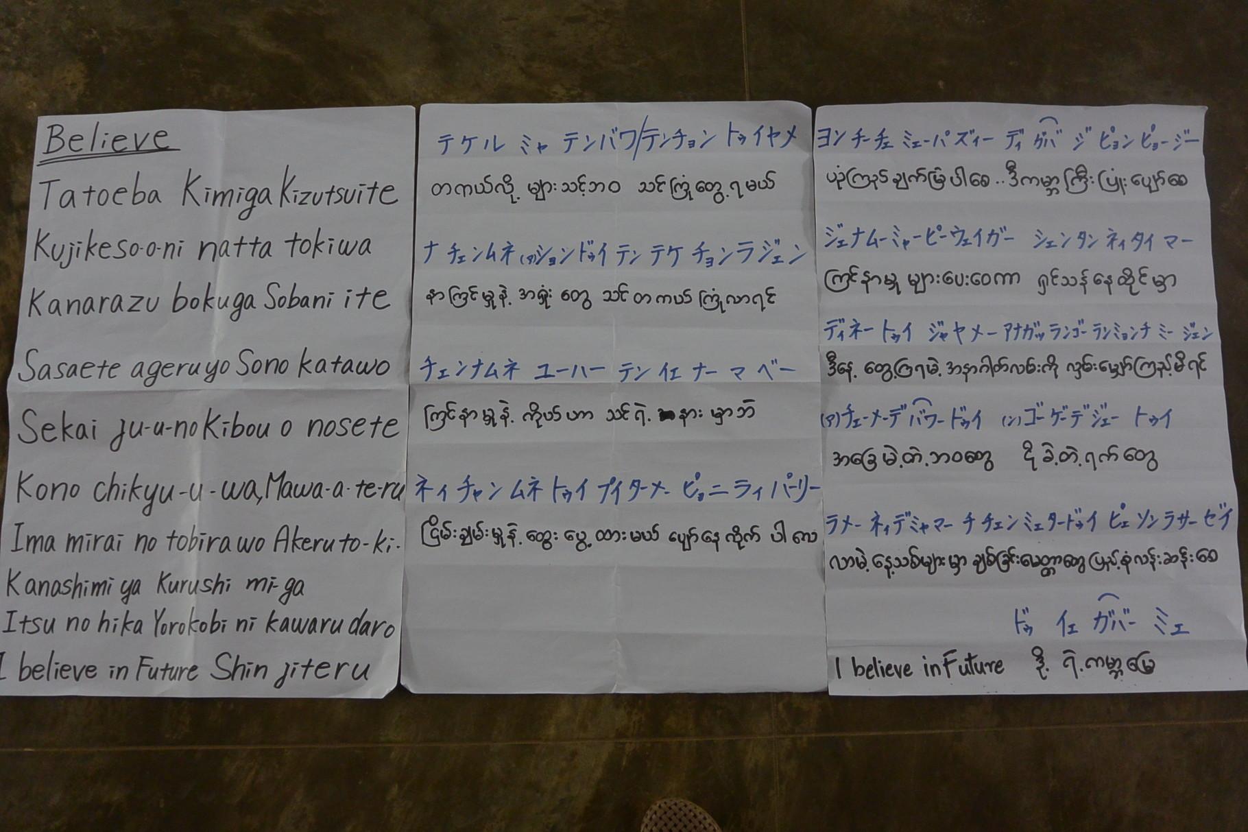 日本の曲「Believe」をビルマ語にしました!
