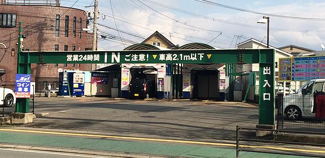 洗車王福重店の外観