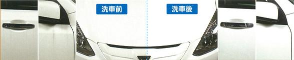 洗車前と洗車後