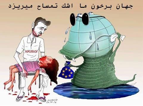کارتون از عیق الله شاهد