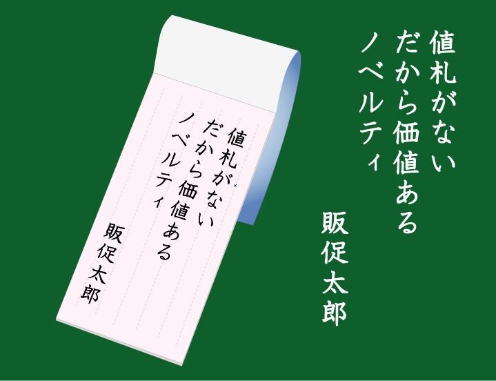 一筆箋川柳ノベルティ編