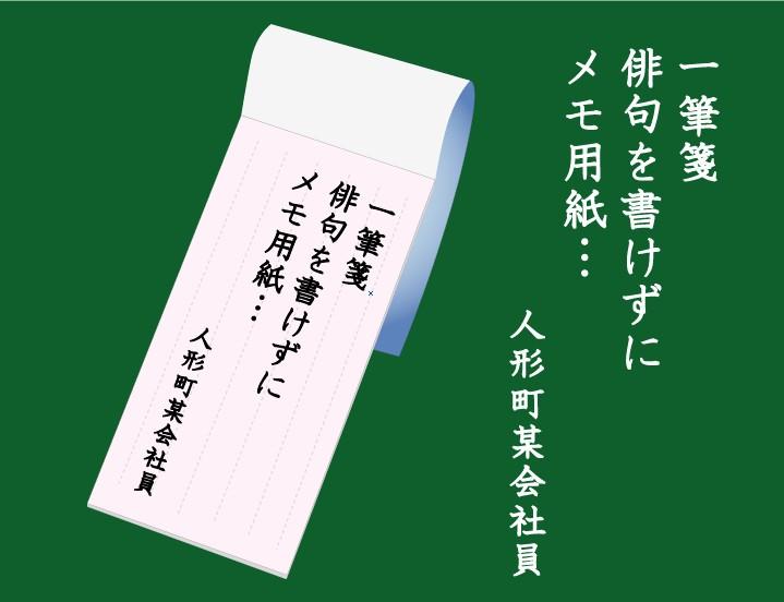 一筆箋川柳メモ用紙編