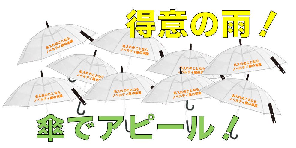 ビニール傘小間名入れ