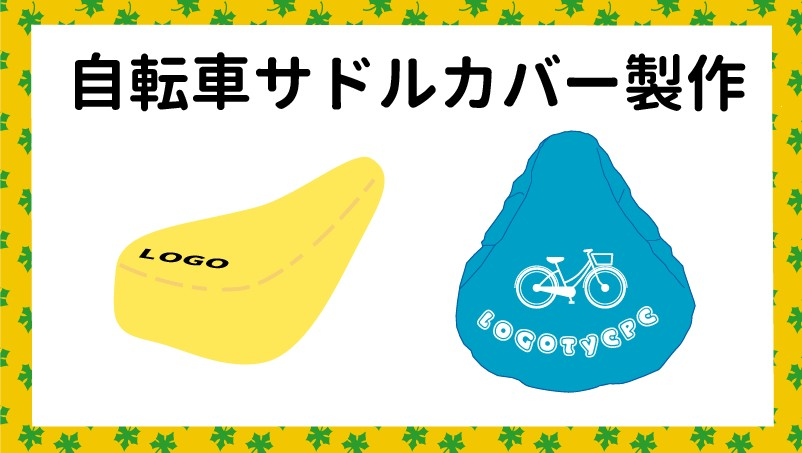 自転車サドルカバー製作