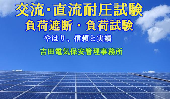 太陽光発電メガソーラ