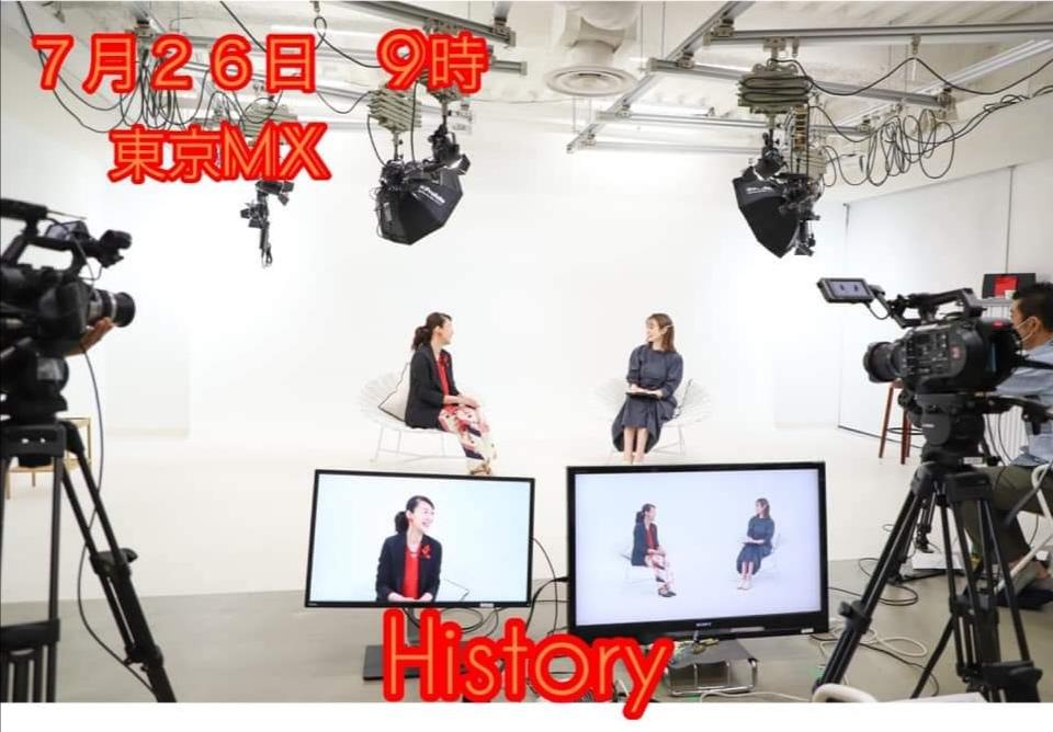 東京MXテレビの番組「History」 むらまつひろこが出演