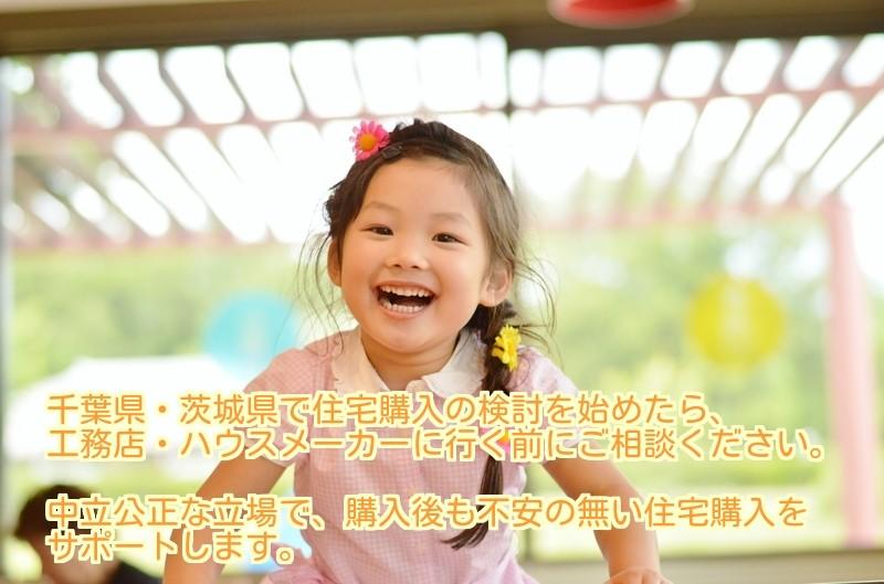子供が笑顔になる家づくり