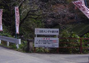 日本ハンザキ研究所の入り口案内板