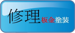 古賀市・福津市・宗像市の修理(板金・塗装,車 キズ 修理 )はケンガレージ。