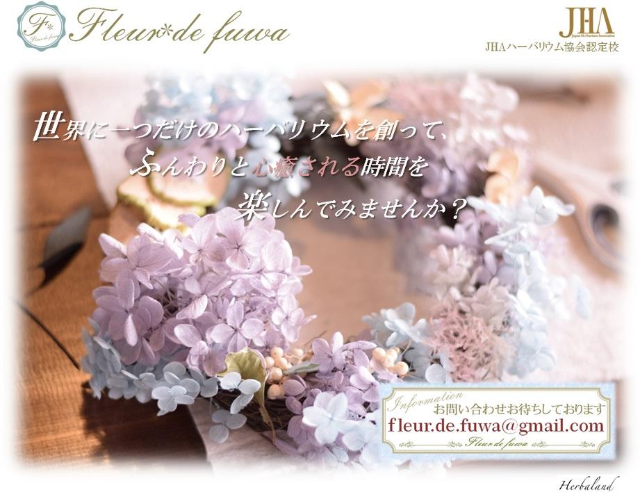 茨城県つくば市ハーバリウム教室のフルールドフワ(Fleur de fuwa)のつくばハーバリウムホームページのトップページ