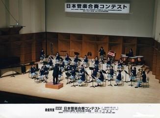 2002年、米沢二中が日本管楽合奏コンテストで最優秀賞