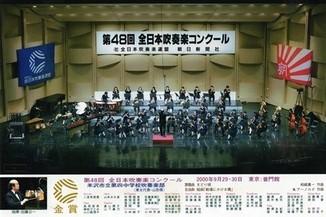 2000年、米沢四中が全日本吹奏楽コンクールで金賞