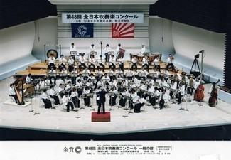 2000年、愛好会が全日本吹奏楽コンクールで金賞し「アベック金賞」