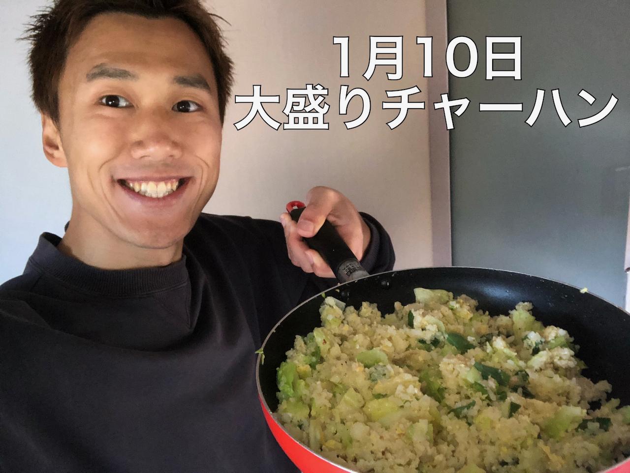 おさんぽDOBYプロジェクト2021年1月10日「チャーハン大盛り食べて筋トレ」