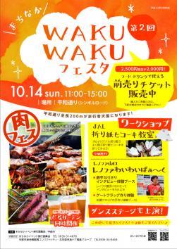 2018_wakuwaku1