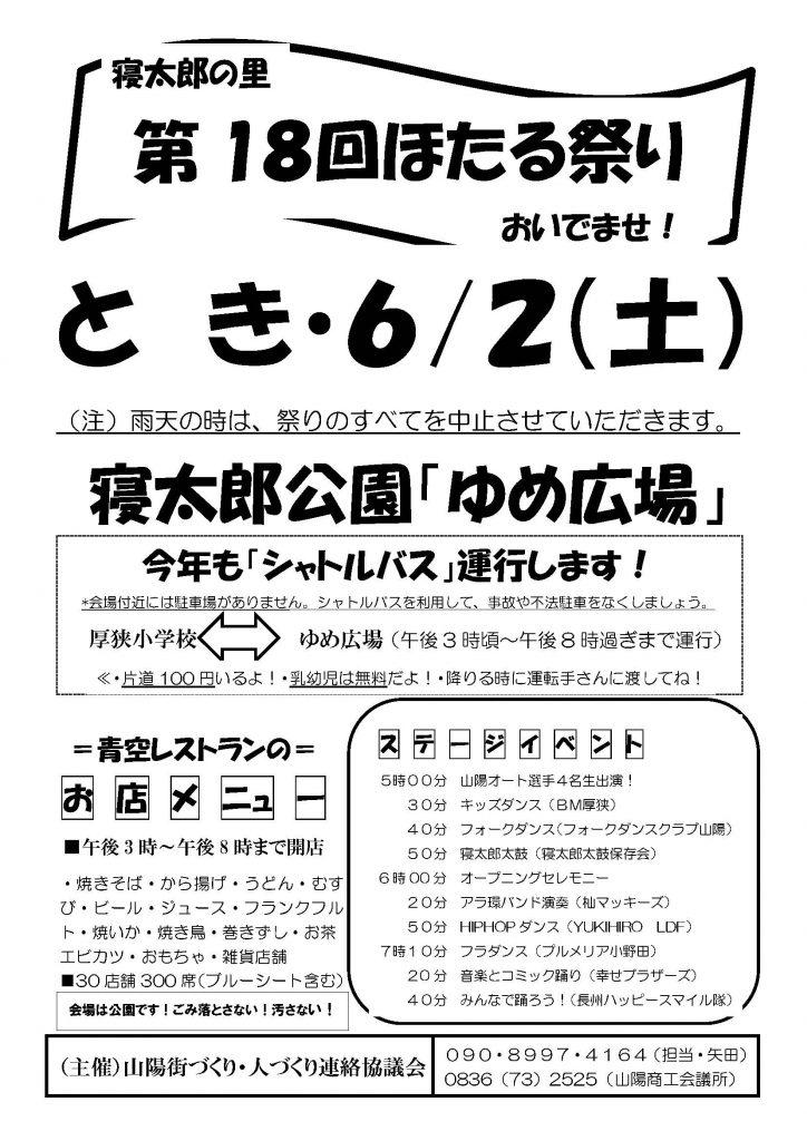 20180602_第18回寝太郎の里ほたる祭りチラシ