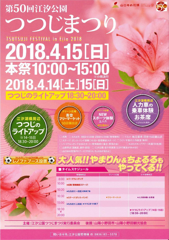 20180415_第50回江汐公園つつじまつり_チラシ