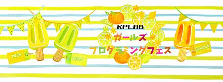 KIKKAKE~ガールズプログラミングフェス~