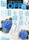 『日経おとなのOFF』に掲載