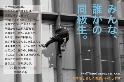 前田めぐる 年賀状