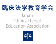 臨床法学教育学会|Japan Clinical Legal Education Association