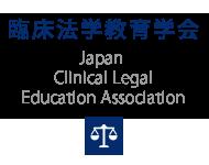 臨床法学教育学会|Japan Clinical Legal Education Association