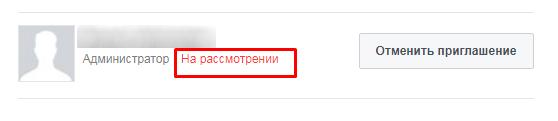 Особенности работы администраторов групп в Facebook и ВКонтакте