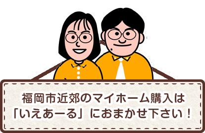 福岡県 糟屋郡 志免町 中古住宅の相談窓口です。