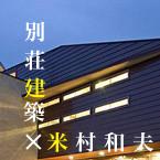 リンク:別荘建築×米村和夫