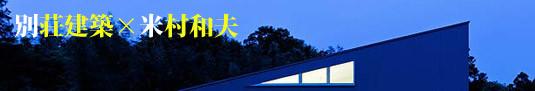 別荘建築専門サイト:別荘建築×米村和夫