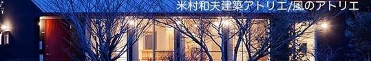 リンク:米村和夫建築アトリエ/風のアトリエ ホーム