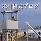リンク:米村和夫ブログ