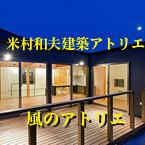 リンク:米村和夫建築アトリエ