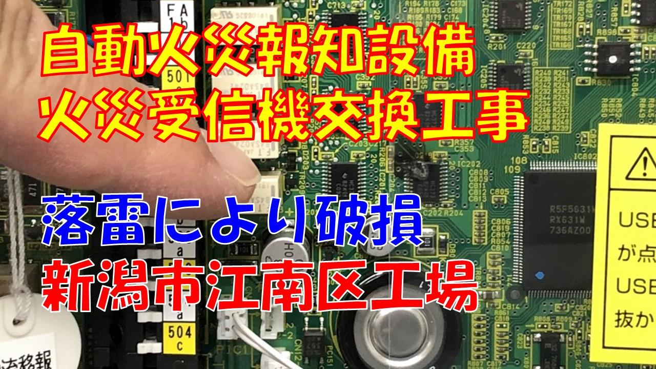 落雷被害の火災受信機交換工事(新潟市江南区|工場)