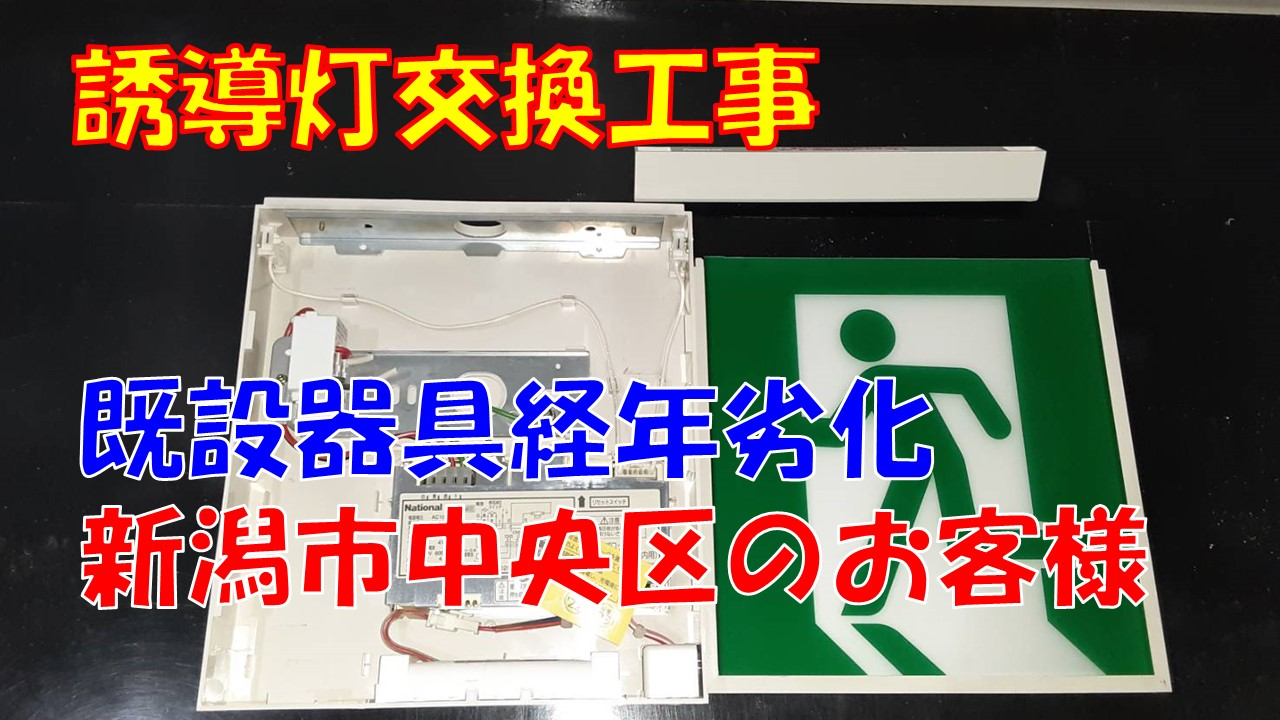 誘導灯交換工事(新潟市中央区 テナントビル)